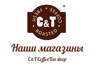 655fed3c93fb8 Вы сможете найти все на любой вкус и цвет в интернет магазин кофе и чая